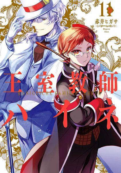 Tags: Anime, Akai Higasa, Oushitsu Kyoushi Heine, Ernst Rosenberg, Heine Wittgenstein, Official Art, Manga Cover, Scan, The Royal Tutor
