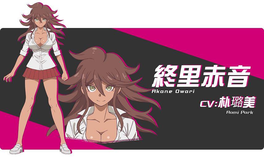Owari Akane - Super Danganronpa 2
