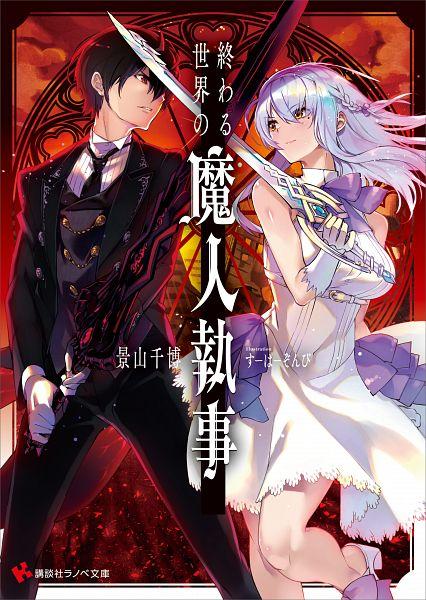 Tags: Anime, Super Zombie, Owaru Sekai no Majin Shitsuji, Official Art, Character Request, Manga Cover