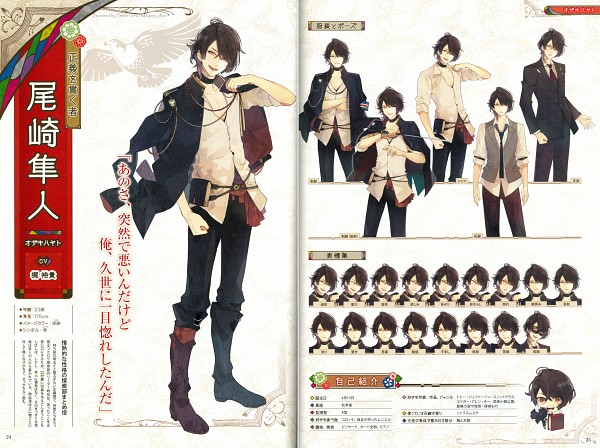Tags: Anime, Satoi, Otomate, Nil Admirari no Tenbin, Ozaki Hayato, Scan, Official Art, Character Sheet, Self Scanned, Official Character Information
