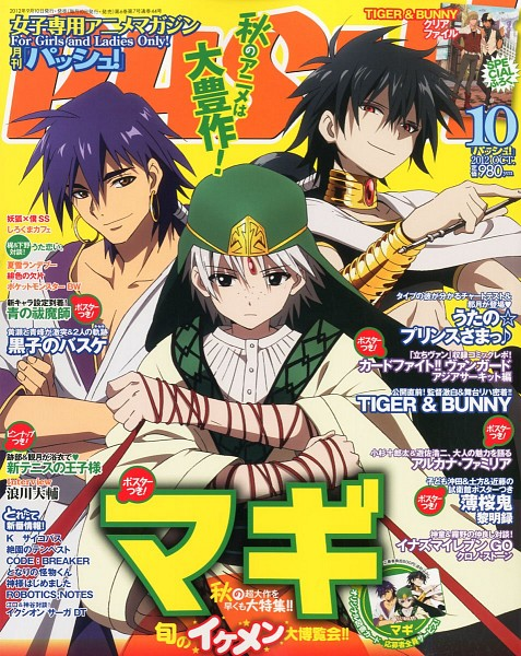 Tags: Anime, MAGI: The Labyrinth of Magic, TIGER & BUNNY, Ja'far, Judar, Kaburagi T. Kotetsu, Barnaby Brooks Jr., Sinbad, Magazine (Source), Scan, PASH!, Magazine Cover
