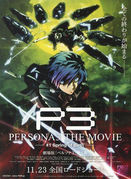 PERSONA3 THE MOVIE —#1 Spring of Birth— (Persona 3 The Movie: #1 Spring Of Birth )