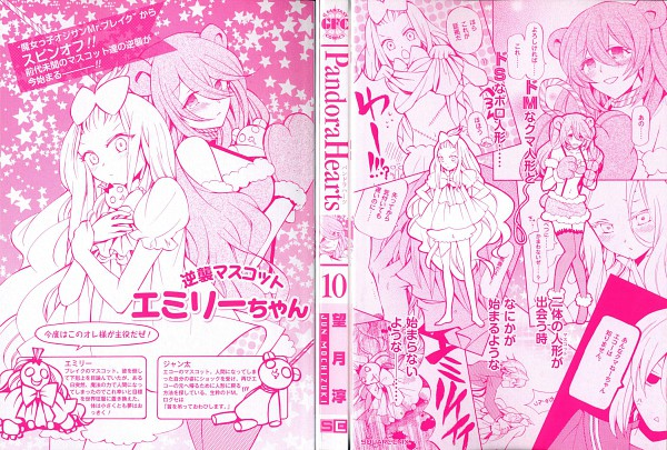 Tags: Anime, Mochizuki Jun, SQUARE ENIX, Pandora Hearts, Juota-san, Echo, Emily (Pandora Hearts), Xerxes Break, Oz Vessalius, Janta, Noose, Manga Page, Manga Cover