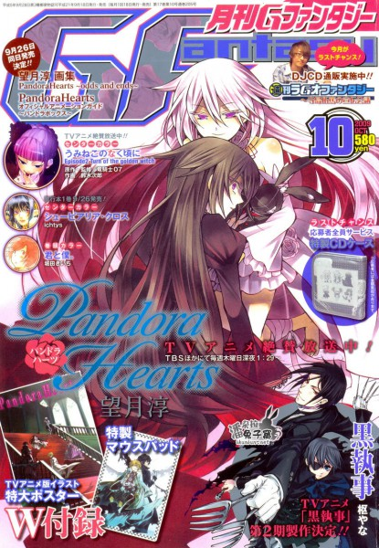 Tags: Anime, Mochizuki Jun, Kuroshitsuji, Pandora Hearts, Will of the Abyss, Alice Baskerville, Magazine (Source), Mobile Wallpaper, Official Art, Scan, Magazine Cover, Monthly GFantasy (Source)