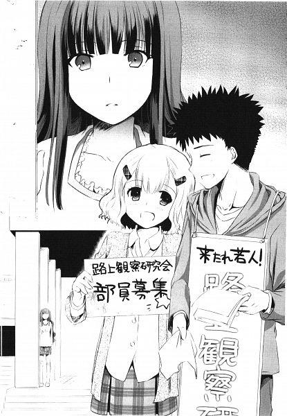 Tags: Anime, Nakajima Yuka, Papa no Iu Koto o Kikinasai!, Oda Raika, Segawa Yuuta, Sugaya Miki, Scan, Official Art, Novel Illustration, Listen To Me, Girls. I Am Your Father!