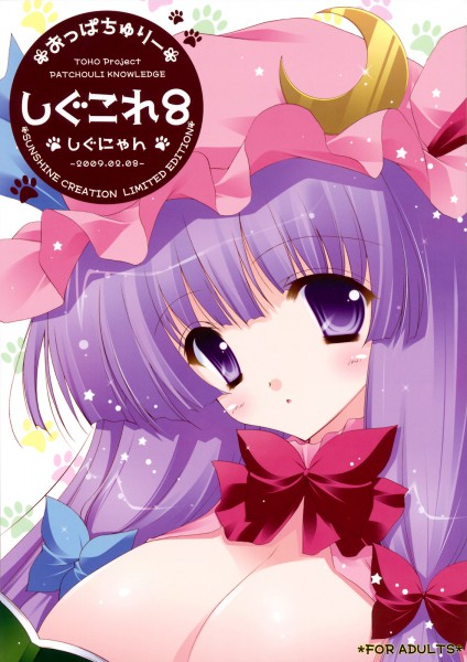 Tags: Anime, Shigunyan, Touhou, Patchouli Knowledge, Pixiv