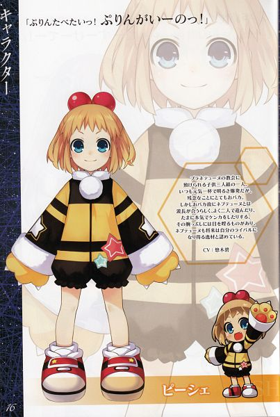 Tags: Anime, Tsunako, Compile Heart, IDEA FACTORY, Kamijigen Game Neptune V Visual Book, Peashy (Choujigen Game Neptune), Character Sheet, Official Art, Scan, Official Character Information