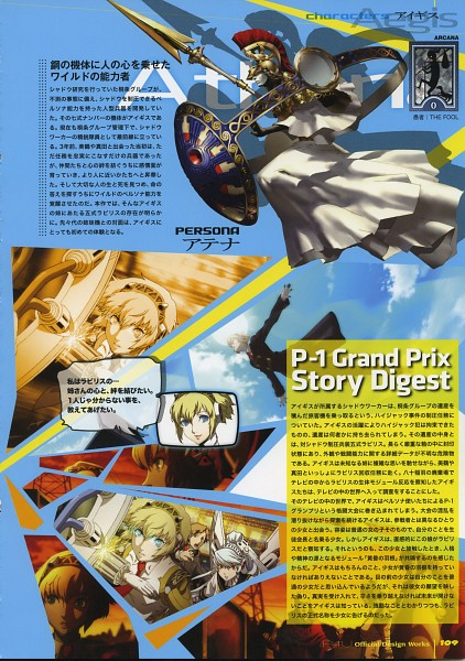 Persona 4 The Ultimate In Mayonaka Arena - Official Design Works - Persona 4: The Ultimate In Mayonaka Arena