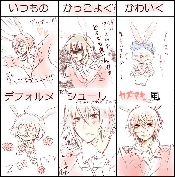 Tags: Anime, QuinRose, Heart no Kuni no Alice, Peter White, Pixiv, Fanart