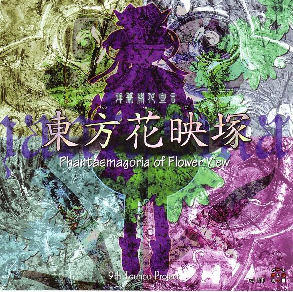 Phantasmagoria of Flower View - Touhou