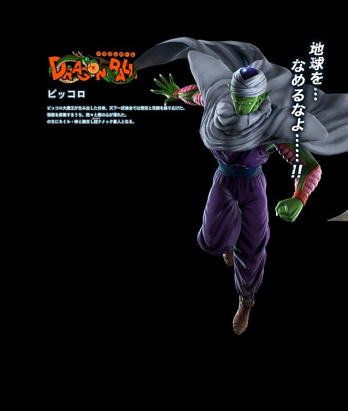 Tags: Anime, Bandai Namco Entertainment, DRAGON BALL, Jump Force, Piccolo, 3D, Official Character Information, Official Art