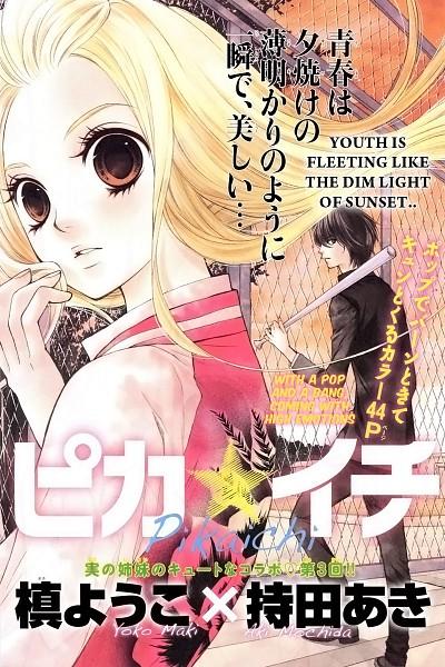 Tags: Anime, Maki Youko, Pika☆Ichi, Suzuki Hanako, Suzuki Tarou, Baseball, Sukajan