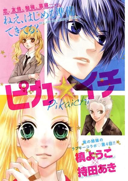 Tags: Anime, Maki Youko, Pika☆Ichi, Manaka Kouki, Suzuki Hanako, Suzuki Tarou, Ibuki Mamoru, Yankee