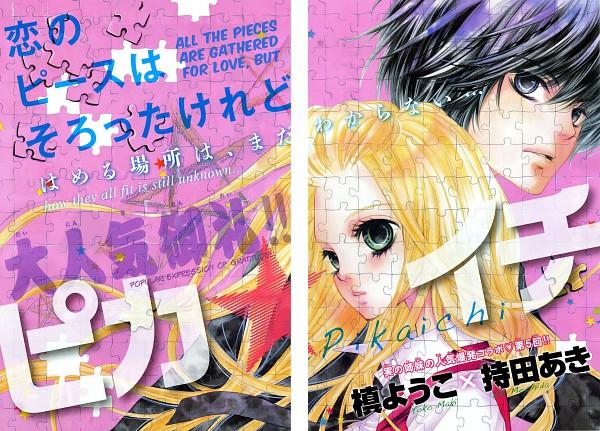 Tags: Anime, Maki Youko, Pika☆Ichi, Suzuki Tarou, Suzuki Hanako, Yankee, Puzzle Piece