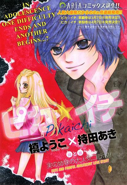 Tags: Anime, Maki Youko, Pika☆Ichi, Suzuki Hanako, Suzuki Tarou, Yankee, Scan