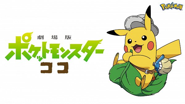Tags: Anime, Oriental Light and Magic, Pokémon (Anime), Gekijouban Pokémon: Coco, Pokémon, Wailmer, Pikachu, Twitter, Official Art