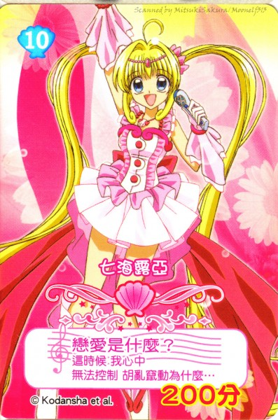 Tags: Anime, Mermaid Melody Pichi Pichi Pitch, Pink Pearl Voice, Nanami Lucia, Pink Gloves, Pink Handwear, Official Art, Self Scanned