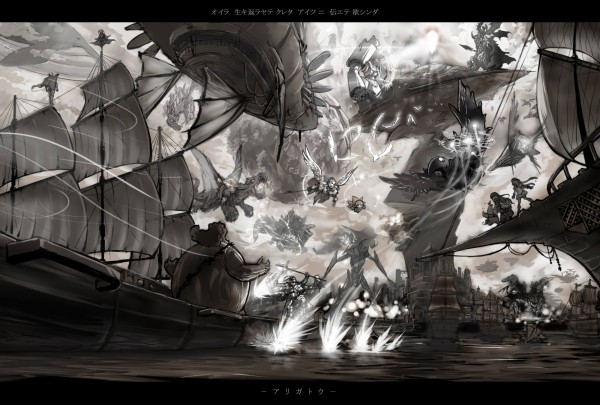 Tags: Anime, Flying Ship, Pixiv, Pixiv Fantasia