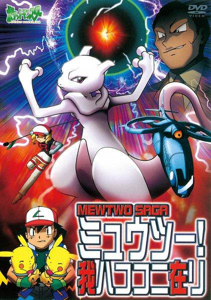 Pokémon: Mewtwo Returns - Pokémon (Anime)