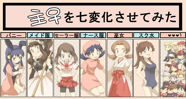 Tags: Anime, Pixiv Id 464871, Pokémon SPECIAL, Pokémon, Kotone (Pokémon), Jun (Pokémon), Kris (Pokémon), N (Pokémon), Hibiki (Pokémon), Kouki (Pokémon), Red (Pokémon), Minaki (Pokémon), Haruka (Pokémon)