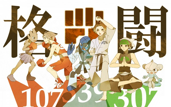 Tags: Anime, Pixiv Id 758325, Pokémon, Hitmonchan, Fire (Pokémon), Touya (Pokémon), Meditite, Sawk, Yuuki (Pokémon), 1600x1000 Wallpaper, Gi, Meditation, Boxer