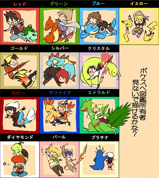 Tags: Anime, Pixiv Id 5522477, Pokémon SPECIAL, Pokémon, Cyndaquil, Emerald (Pokémon SPECIAL), Ruby (Pokémon SPECIAL), Blastoise, Blue (Pokémon SPECIAL), Mudkip, Sceptile, Crystal (Pokémon SPECIAL), Meganium, Pokémon Adventures