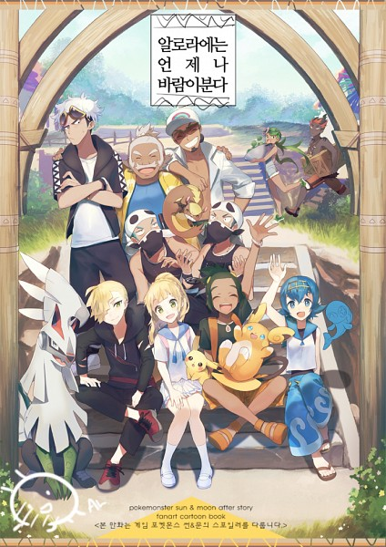 Tags: Anime, Melso, Pokémon Sun & Moon, Pokémon, Lillie (Pokémon), Hala (Pokemon), Kaki, Silvally, Hau (Pokémon), Skull-dan Shitappa (Male), Raichu, Mao (Pokémon), Gladion