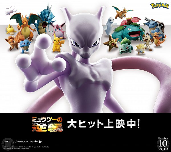 Tags: Anime, Oriental Light and Magic, Pokémon (Anime), Pokémon The Movie: Mewtwo no Gyakushuu EVOLUTION, Pokémon, Dewgong, Psyduck, Venusaur, Charmander, Wigglytuff, Meowth, Charizard, Vulpix