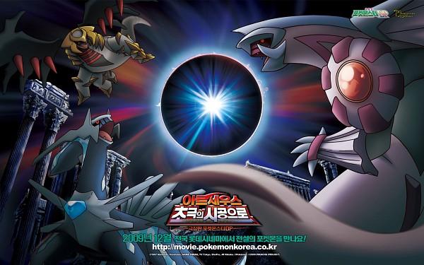 Pokémon the Movie: Arceus and the Jewel of Life (Arceus And The Jewel Of Life) - Pokémon