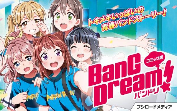 Tags: Anime, Kashiwabara Mami, Comic BanG Dream! Bandori, BanG Dream!, Toyama Kasumi, Ichigaya Arisa, Yamabuki Saaya (BanG Dream!), Ushigome Rimi, Hanazono Tae, Official Art, Poppin'Party