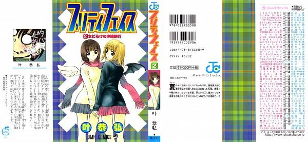 Tags: Anime, Kano Yasuhiro, Pretty Face, Rando Masashi, Official Art, Manga Cover, Scan
