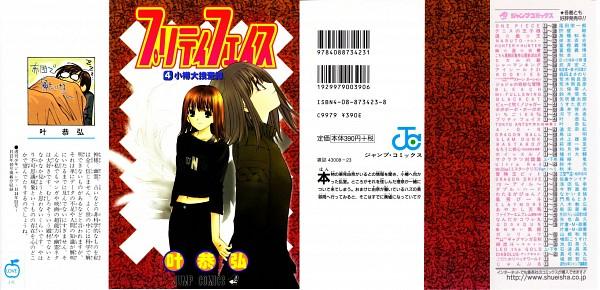 Tags: Anime, Kano Yasuhiro, Pretty Face, Rando Masashi, Scan, Official Art, Manga Cover