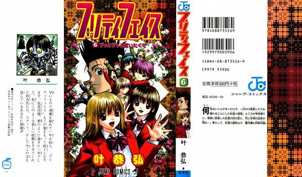 Tags: Anime, Kano Yasuhiro, Pretty Face, Rando Masashi, Manga Cover, Scan, Wallpaper, Official Art