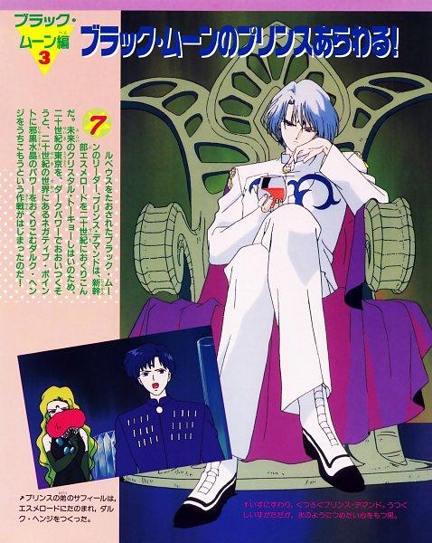Prince Diamond - Bishoujo Senshi Sailor Moon - Image #2991801 - Zerochan Anime Image Board