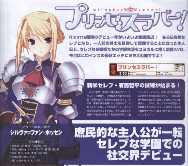 Tags: Anime, Princess Lover!, Sylvia van Hossen