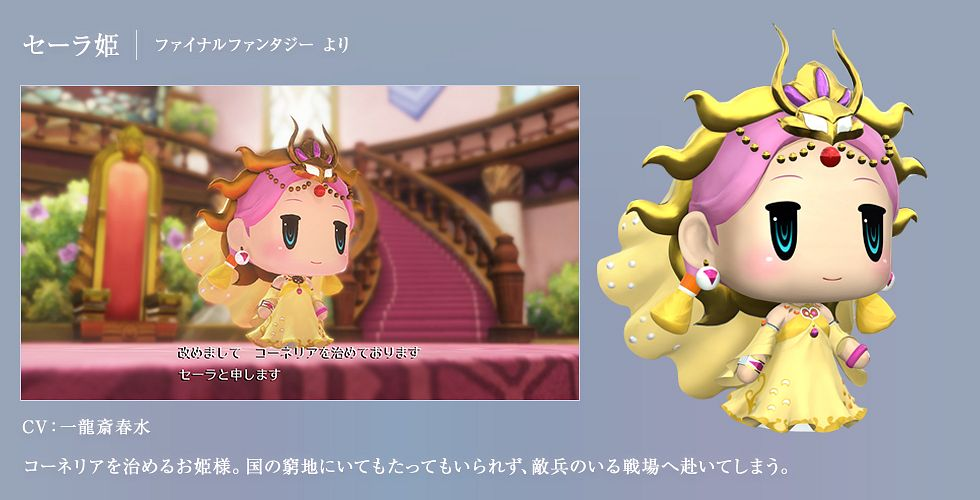 Tags: Anime, SQUARE ENIX, World of Final Fantasy, Princess Sarah (Final Fantasy I), PNG Conversion, Official Art