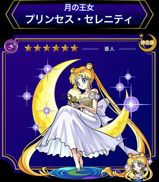 Tags: Anime, Bishoujo Senshi Sailor Moon, Monster Strike, Princess Serenity, Tsukino Usagi, Pocket Watch, Official Art