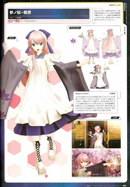 Project DIVA San no Sakura: Maple - Project DIVA F