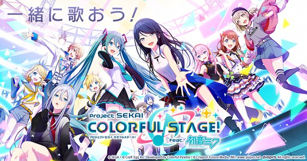Project Sekai Colorful Stage! feat. Hatsune Miku - Colorful Palette