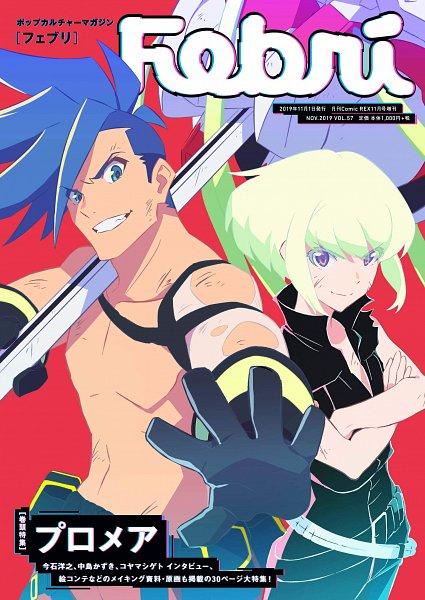 Tags: Anime, XFlag, Trigger (Studio), Promare, Lio Fotia, Galo Thymos, Magazine (Source), Magazine Cover, Official Art