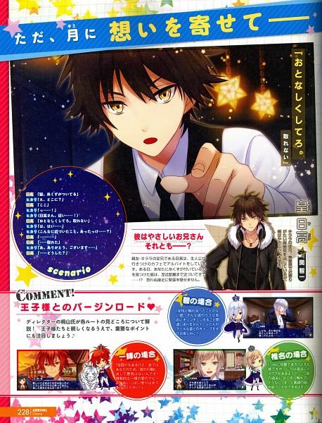 Tags: Anime, Yuzuki Karu, Otomate, PsychicEmotion6, Kiya Shiina, Hinomiya Kazuteru, Sumeragi Hidaka, Minase Aoi (PsychicEmotion6), Magazine Page, Scan, CG Art, B's LOG, Magazine (Source)