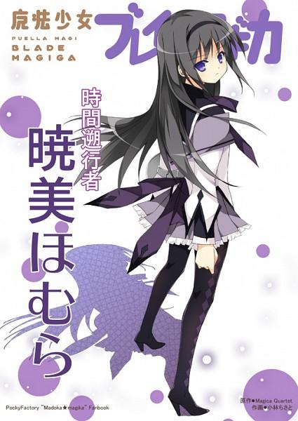 Queen's Blade Competitive Visual Book - Akemi Homura - Queen's Blade (Parody)