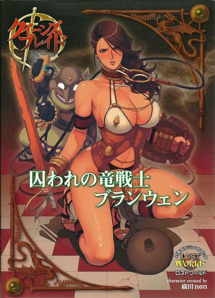 Queen's Blade Rebellion Competitive Visual Book - Branwen - Branwen