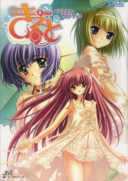 Tags: Anime, CARNELIAN, Quilt (VN), Sia (Quilt), Kyrie (Quilt), Airi (Quilt), Official Art