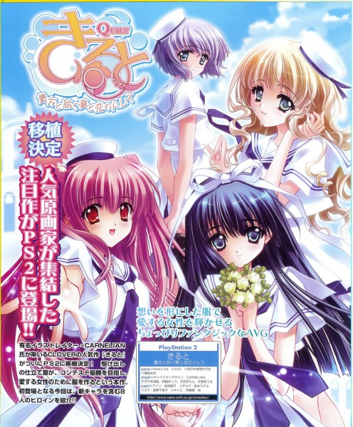 Tags: Anime, CARNELIAN, Quilt (VN), Chihiro (Quilt), Sia (Quilt), Airi (Quilt), Colin