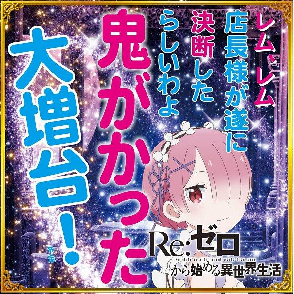 Tags: Anime, Re:Zero Kara Hajimeru Isekai Seikatsu, Ram (Re:Zero), Official Art