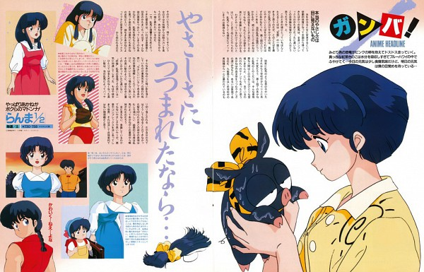 Tags: Anime, Takahashi Rumiko, Ranma ½, Tendo Akane, P-chan, Saotome Ranma, Cutting Hair, Official Art, Magazine (Source), Scan
