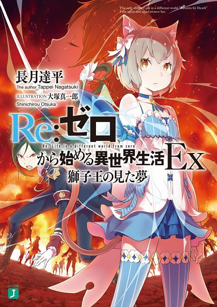 Re:Zero kara Hajimeru Isekai Seikatsu Ex (Re:zero Ex)