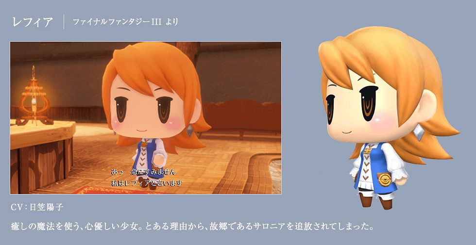 Tags: Anime, SQUARE ENIX, World of Final Fantasy, Refia, PNG Conversion, Official Art