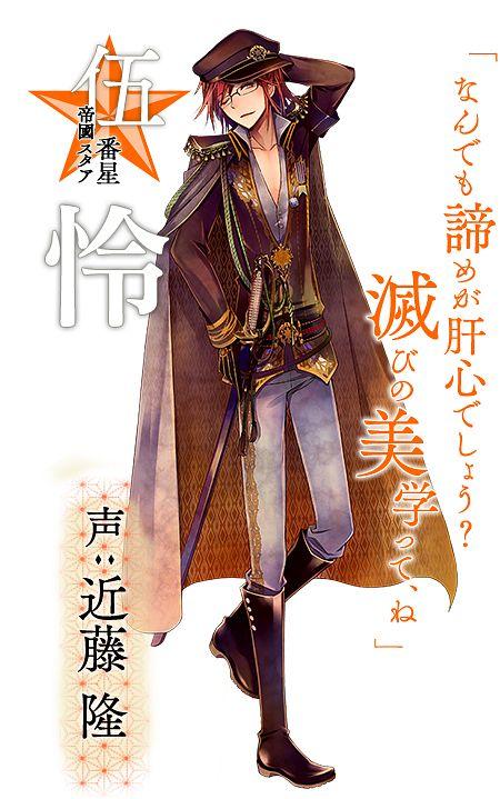Rei (Taishou Guuzou Roman) - Taishou Guuzou Roman: Teikoku Star